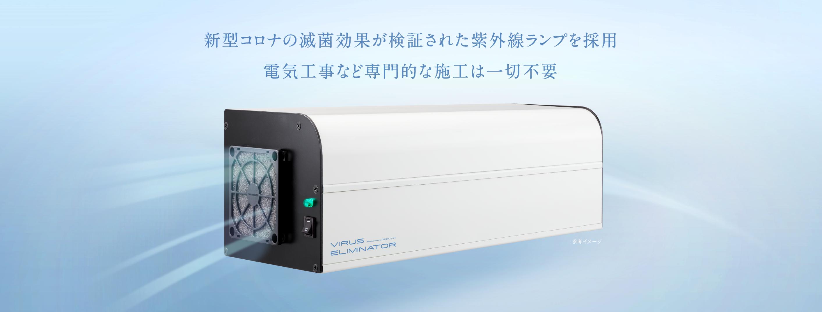 空気強制循環式紫外線空気清浄機ウイルスエリミネーター