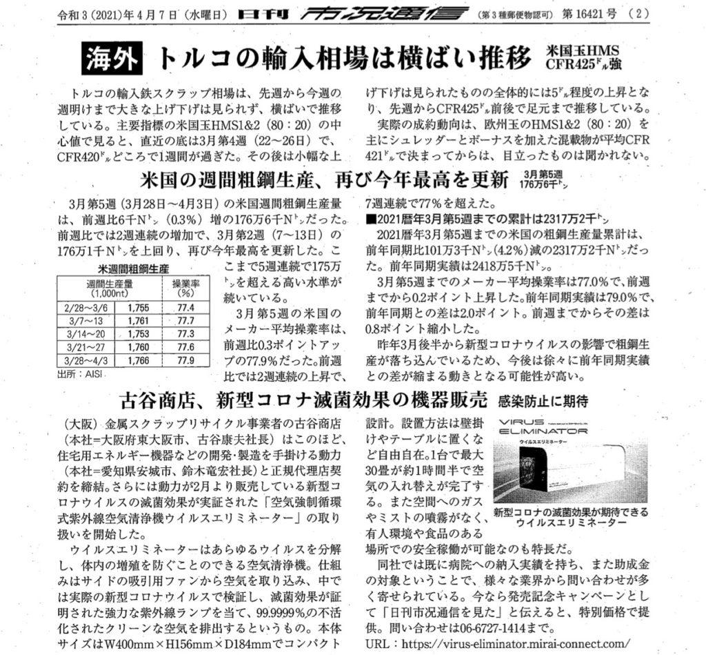【日刊市況通信】(モノクロ)2021-04-07