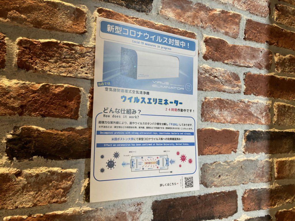 感染症対策掲示ポスター