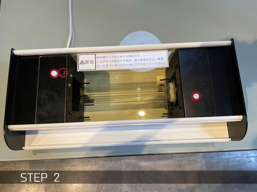 ランプ交換STEP2